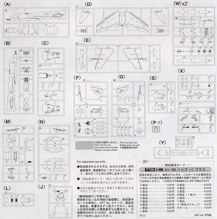 Hasegawa PT28(07228) 1/48 AV-8B Harrier II Plus