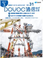 DOVOC通信No.31(平成29年3月)を発行しました!