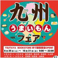 加古川ニッケパークにて九州うまいもんフェア開催中