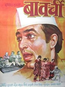 Hindi film poster of Bawarchi from 1972
