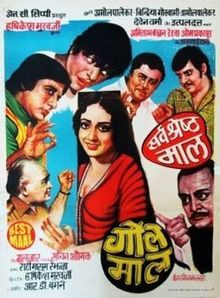 Hindi film poster of Gol Maal from 1979
