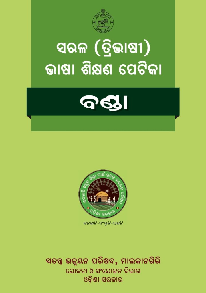 Free Thing of the Week: Odisha Dictionaries
