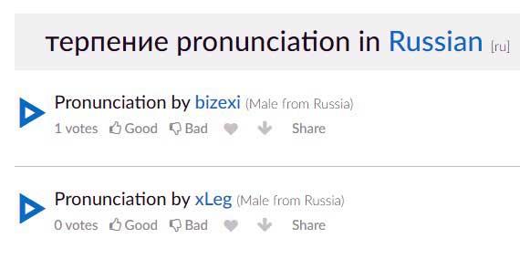 Forvo Russian pronunciation - learn to speak Russian