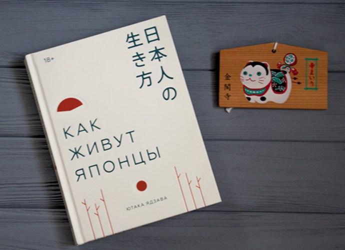 Ютака Юдзява Как живут японцы
