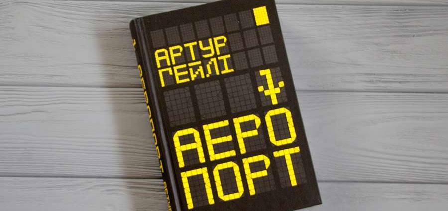 Артур Хейли Аэропорт
