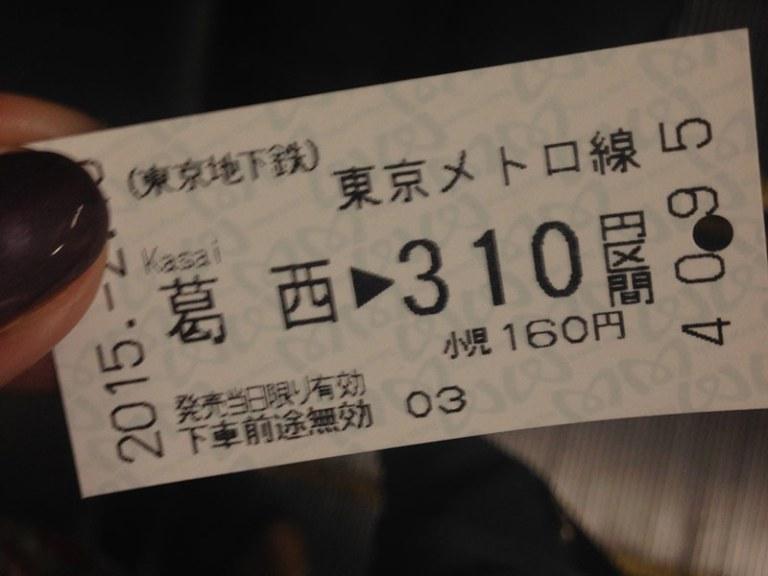 Билет в метро