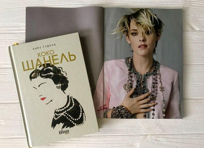 Книга Коко Шанель