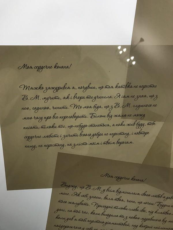Письма Ивана Мазепы к Мотре Кочубей