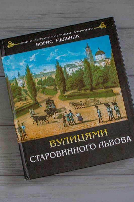 Борис Мельник «Вулицями старовинного Львова»