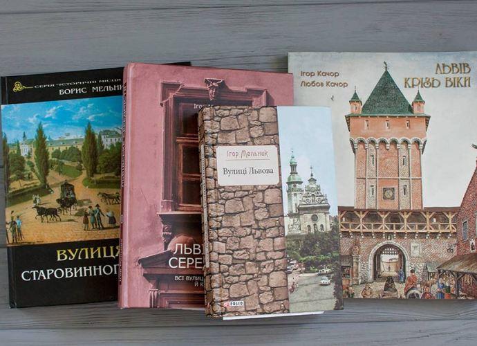 Книги о Львове