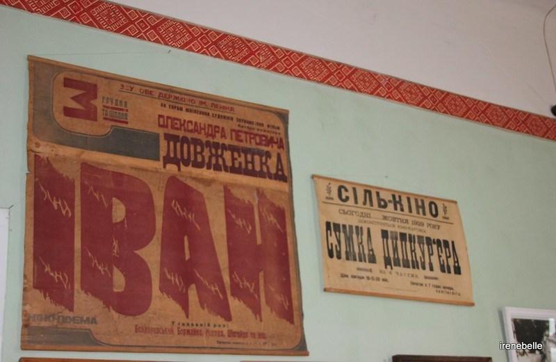 Музей Александра Довженко