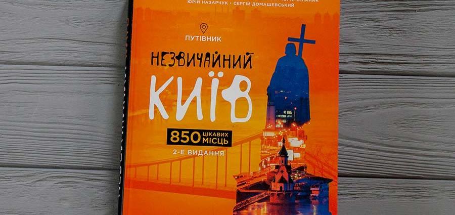 """Путеводитель """"Необычный Киев"""""""