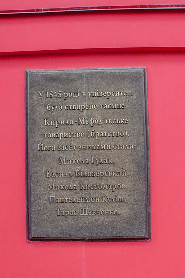 Памятная доска про Киево-Мифодиевское братство