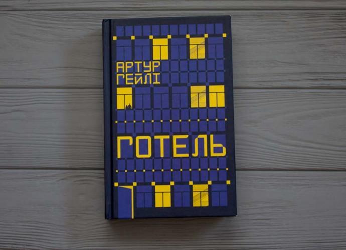 Артур Хейли Отель
