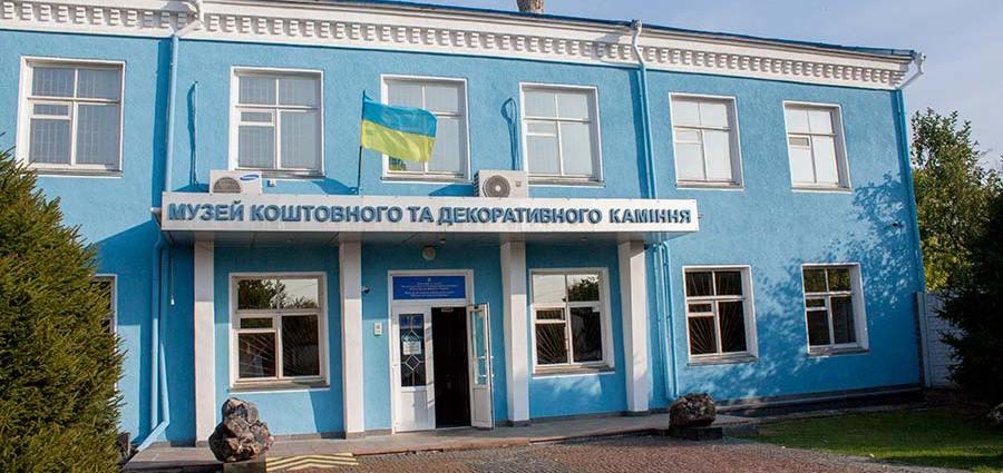 Музей коштовного і декоративного каміння