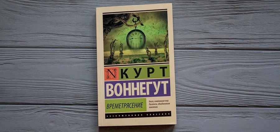Курт Воннегут Времетрясение