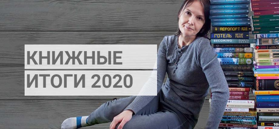 Книжные итоги 2020