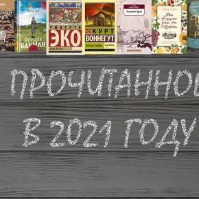 Прочитанное в 2021