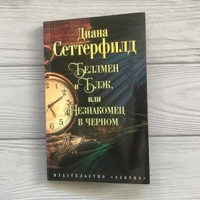 Беллман и Блэк или Незнакомец в Черном - отзыв о книге