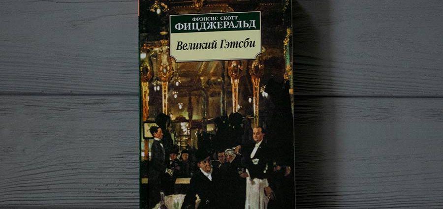 «Великий Гэтсби» Фрэнсис Скотт Фицджеральд