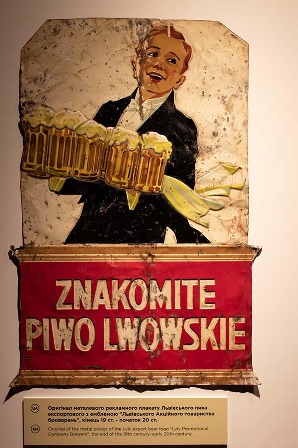 Реклама львовского экспортного пива