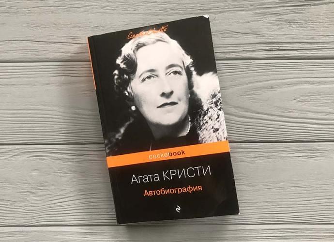 Автобиография Агата Кристи