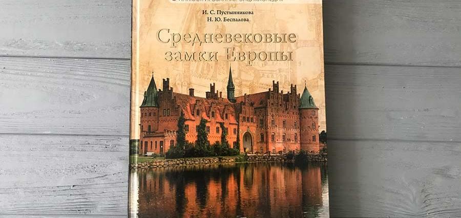 «Средневековые замки Европы», Ирина Пустынникова, Наталья Беспалова