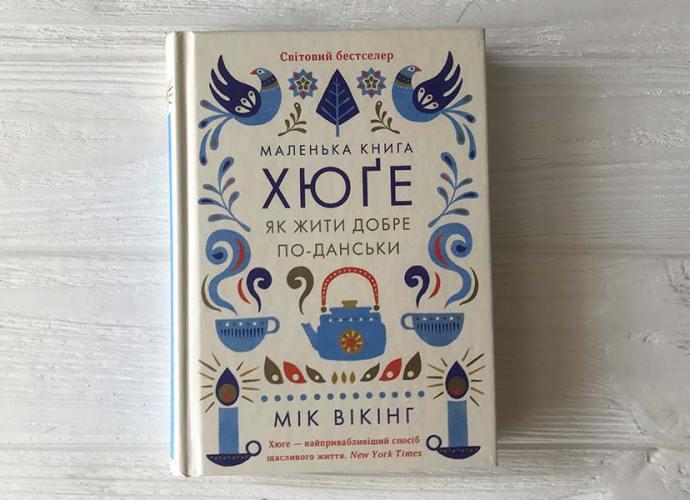 Мік Вікінг «Маленька книга хюґе. Як жити добре по-данськи»
