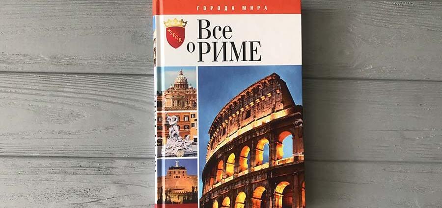 «Все о Риме» Андрей Хорошевский