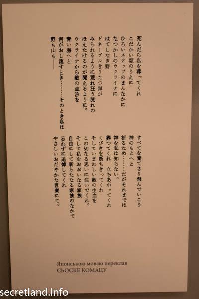 Заповіт на японском языке
