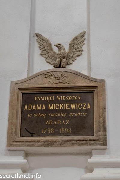 Памятная таблица на честь Адама Мицкевича