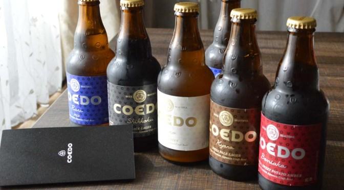 【ふるさと納税】地ビールCOEDOが届きました。