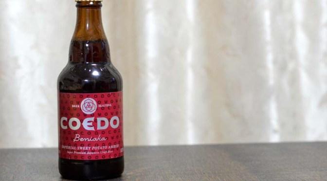 【地ビール】川越COEDO紅赤は薩摩芋ビール(ラガー→エールになってた)