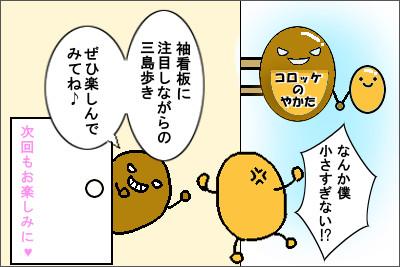 manga8_8