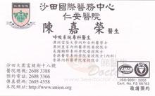 陳嘉榮醫生 呼吸系統科 Dr CHAN KA WING JOSEPH| 陳嘉榮醫生診所 電話 地址