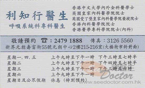 呼吸系統科利知行醫生咭片 Dr LEE CHI HANG Name Card | 利知行醫生診所 電話 地址