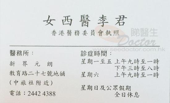 普通科李君醫生咭片 Dr LI KWAN Name Card - Seedoctor 睇醫生網
