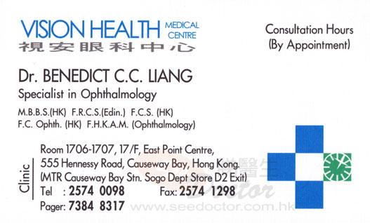 眼科梁展聰醫生咭片 Dr LIANG CHAN CHUNG, BENEDICT Name Card | 梁展聰醫生診所 電話 地址