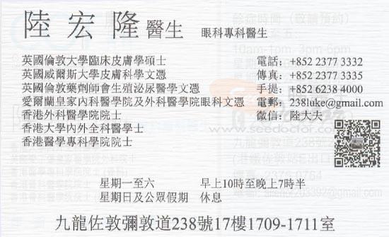 普通科陸宏隆醫生咭片 Dr LUK WANG LUNG Name Card - Seedoctor 睇醫生網