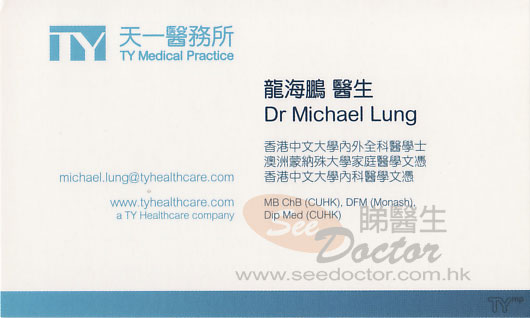 普通科龍海鵬醫生咭片 Dr LUNG HOI PANG Name Card | 龍海鵬醫生診所 電話 地址