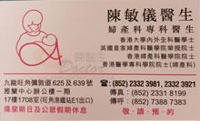 陳敏儀醫生 Dr CHAN MAN YEE 婦產科-尋醫報告 睇醫生網