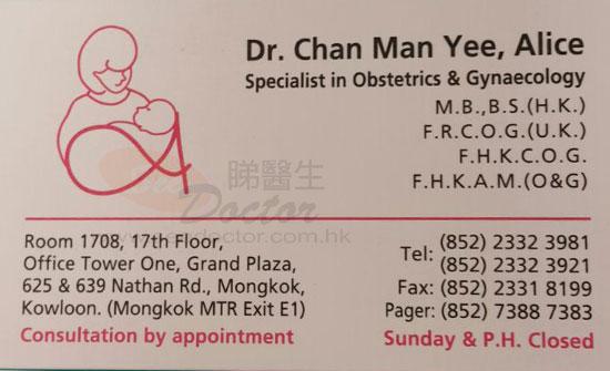 婦產科陳敏儀醫生咭片 Dr CHAN MAN YEE Name Card - Seedoctor 睇醫生網