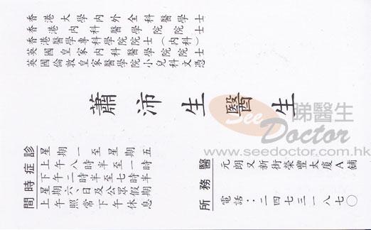 蕭沛生醫生 Dr SIU PUI SANG, ALEXANDER 內科-尋醫報告 睇醫生網