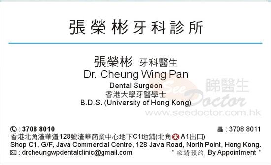 牙科張榮彬醫生咭片 Dr Cheung Wing Pan Name Card - Seedoctor 睇醫生網