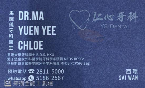 牙科馬婉儀醫生咭片 Dr Chloe Ma Name Card | 馬婉儀醫生診所 電話 地址