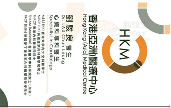 心臟科劉駿良醫生咭片 Dr Lau Chun Leung Name Card - Seedoctor 睇醫生網