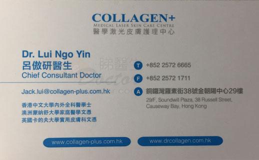 普通科呂傲研醫生咭片 Dr Lui Ngo Yin Name Card - Seedoctor 睇醫生網