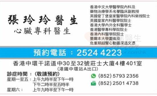 張玲玲醫生 Dr Cheung Ling Ling 心臟科-尋醫報告 睇醫生網