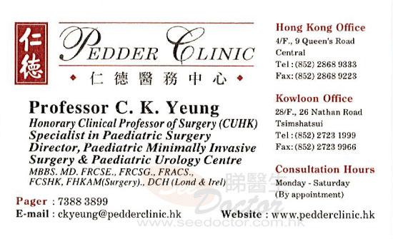 小兒外科楊重光醫生咭片 Dr YEUNG CHUNG KWONG Name Card   楊重光醫生診所 電話 地址