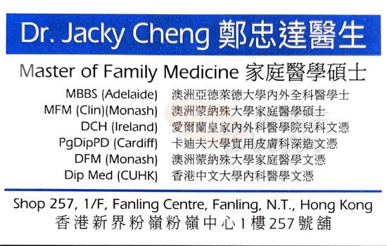 鄭忠達醫生 Dr Cheng Chung Tat 普通科-尋醫報告 睇醫生網